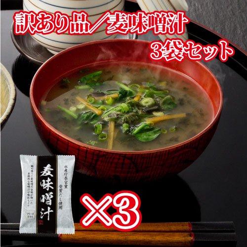 訳あり★賞味期限2021年6月1日以降★麦味噌汁3袋