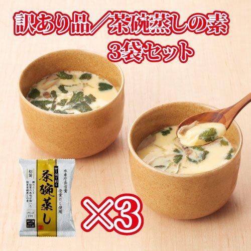 訳あり★賞味期限2021年6月1日以降★茶碗蒸しの素3袋