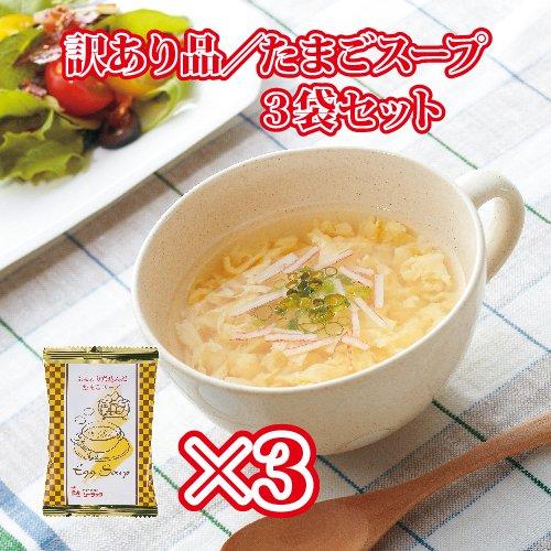 訳あり★賞味期限2021年6月1日以降★玉子スープ3袋入