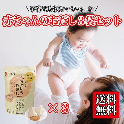 【※初めての方限定※】赤ちゃんのおだし3袋セット【送料無料キャンペーン中・ネコポス配達】