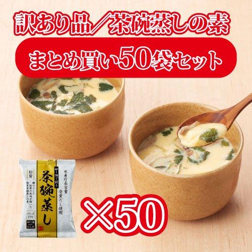 訳あり★賞味期限2021年6月1日以降★さらにお得な茶碗蒸しの素50袋