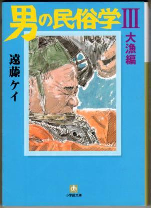 男の民俗学3 大漁編