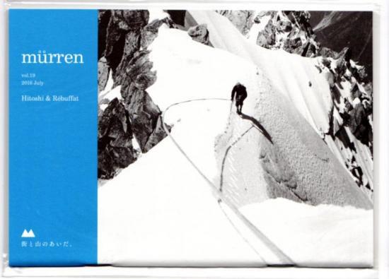 murren ミューレン 街と山のあいだ。 vol.19 2016.7
