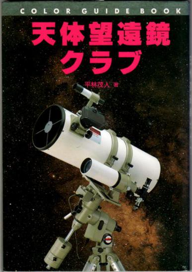 天体望遠鏡クラブ