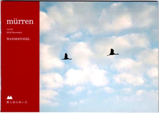 murren ミューレン 街と山のあいだ。 vol.20 2016.12