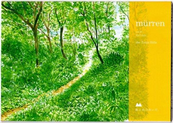 murren ミューレン 街と山のあいだ。 ...