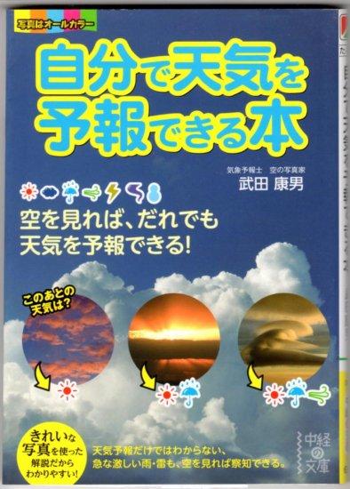 自分で天気を予報できる本