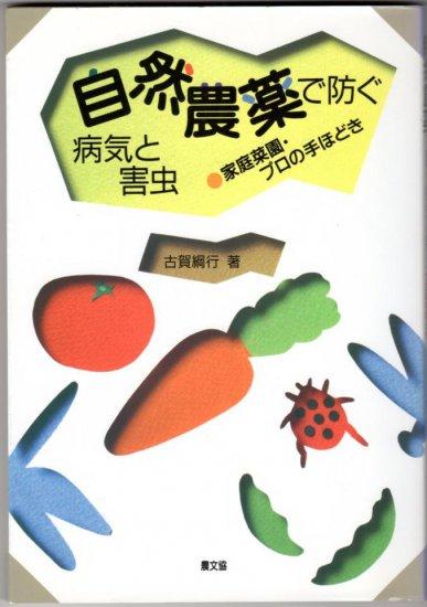 自然農薬で防ぐ 病気と害虫 家庭菜園...