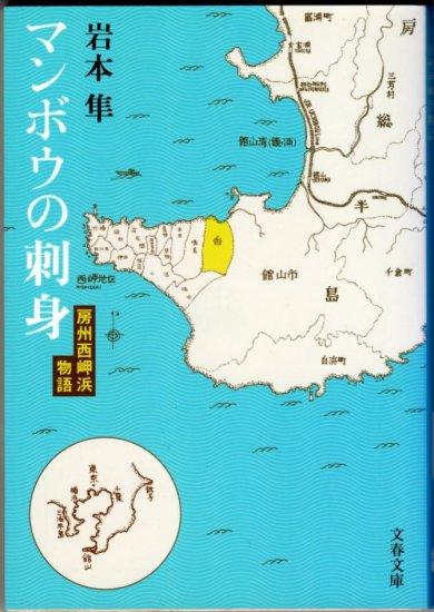 マンボウの刺身 房州西岬浜物語