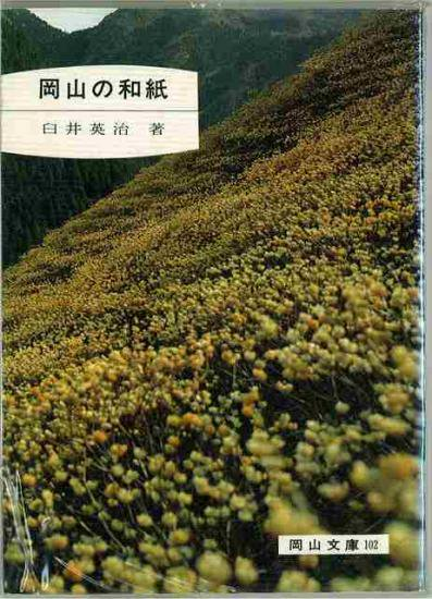 岡山の和紙