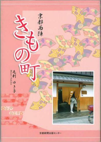 京都西陣 きもの町