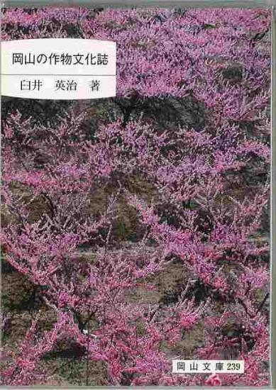 岡山の作物文化史