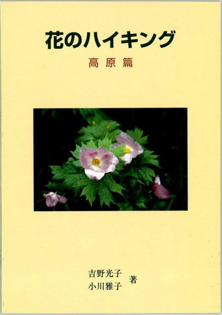 花のハイキング 高原篇