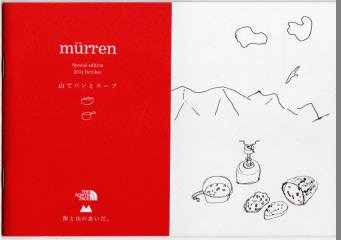 murren �ߥ塼����Ȼ��Τ���������special edition 2014 October