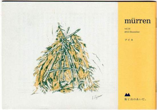 murren ミューレン 街と山のあいだ。 vol.14 2013.12