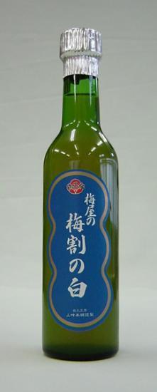 梅酢●梅屋の梅割の白(300ml)●ワイン風ボトル入り