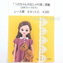 「リカちゃんのおしゃれ服」掲載 レース襟(6組分)