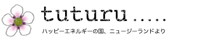 ニュージーランドのナチュラル&オーガニック専門店【TUTURU(トゥトゥル)】