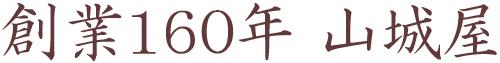 九州大分県の日本酒・安心院ワイン通販 創業160年・山城屋
