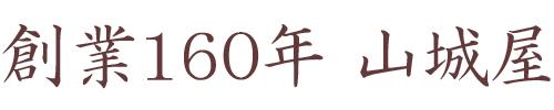 九州大分県の逸品通販 創業160年・山城屋
