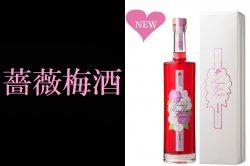 薔薇梅酒プレミアム YUMEHIBIKI 500ml