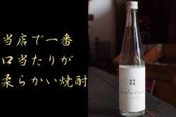当店で一番柔らかな焼酎 由布岳m 500ml