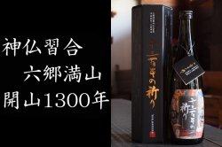 千三百年の祈り 六郷満山1300年記念酒