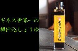 世界一木樽醤油 フンドーキン醤油280ml
