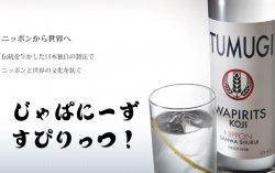 TUMUGI WAPIRITS 40度700ml三和酒類
