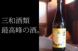 和香牡丹 -3℃生貯蔵純米大吟醸原酒 720ml