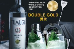 TUMUGI BUNTAN文旦 43度750ml(アメリカSFWSC2021 Double Gold受賞)