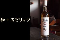 TUMUGI NEW OAK CASK STORAGE 43度