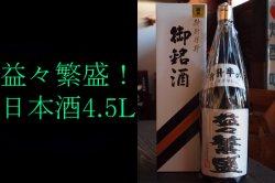 益々繁盛 大分県の日本酒4.5L 送料無料