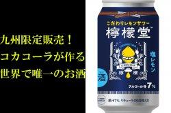 檸檬堂コカコーラ 塩レモン 350ml×24本入