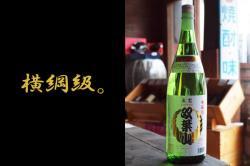 大相撲ファンに捧ぐ 双葉山 本醸造 1800ml