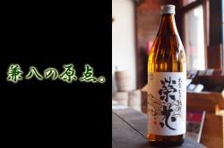 兼八の四ッ谷酒造・地元限定 榮花 900ml