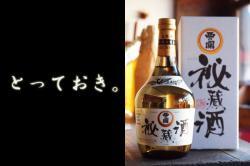 西の関 大吟醸 秘蔵酒 720ml