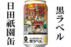 サッポロ黒ラベル日田祇園350ml缶×24本