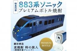 883系ソニック陶器焼酎 25度500ml JR九州