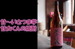 甘太くんの芋焼酎 常蔵 25度 1800ml