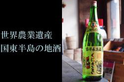 西の関 くにさき 特別本醸造 1800ml