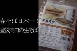 豊後高田そば 生麺100g×2袋 九州大分県産