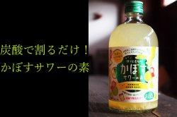 いいちこBAR(iichiko bar) 梅 12度 500ml