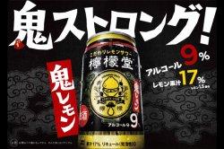 コカ・コーラ 檸檬堂 鬼レモン 350ml×24本