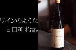 ゆすら桃ゆすらもも 甘口純米酒 720ml