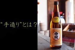 西の関 手造り本醸造酒 720ml