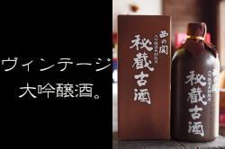 西の関 秘蔵古酒 大吟醸 720ml