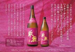 夢鹿(むじか)トヨノホシ焼酎25度900ml