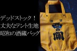 酒蔵バッグ西の関 昭和のテント生地カバン
