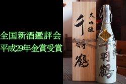 千羽鶴 金賞受賞大吟醸酒 1800ml陶器桐箱